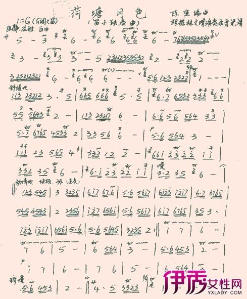 荷塘月色古筝简谱 史上最优美的古筝版本