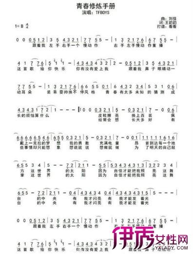 认识青春修炼手册钢琴谱 学习弹奏青春修炼手册图片