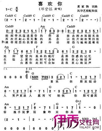 【喜欢你钢琴简谱】【图】喜欢你钢琴简谱图