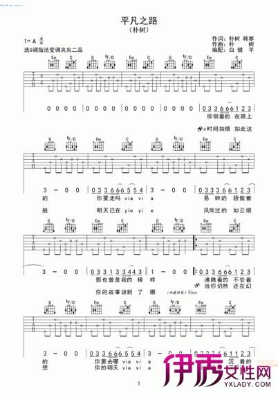 咖喱咖喱钢琴乐谱-【平凡之路钢琴谱】【图】平凡之路钢琴谱展示-平凡之路钢琴弹唱谱