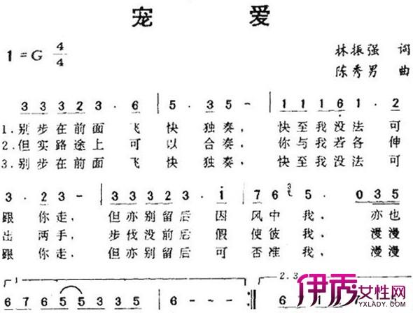【图】宠爱钢琴谱图片 熟悉宠爱的歌词