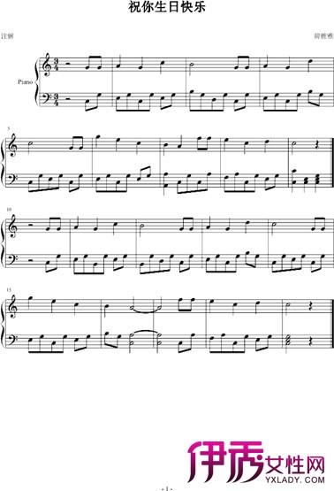 生日快乐完整好听版五线谱预览1 钢琴谱 五线谱,双手