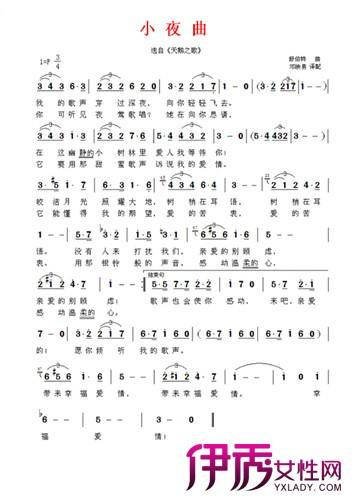 【图】欣赏舒伯特小夜曲钢琴曲谱 陶冶你的艺术情操