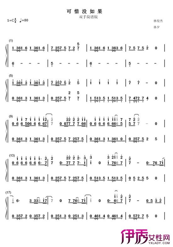 【图】流行歌曲可惜没如果钢琴简谱 让你感受情歌中的苦涩滋味