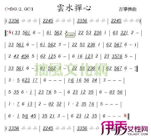 【图】云水禅心古筝曲谱欣赏