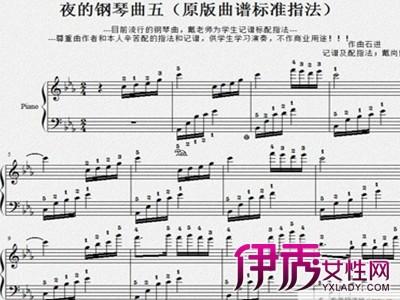 【图】夜的钢琴曲五钢琴谱简谱 体验音符独奏的美妙