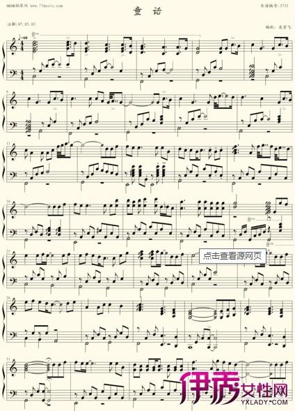 童话钢琴简谱双手简谱 让你感受情歌中的苦涩滋味