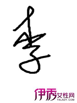 带我姓李字的头像
