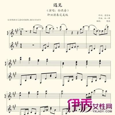 【遇见钢琴简谱】【图】欣赏遇见钢琴简谱
