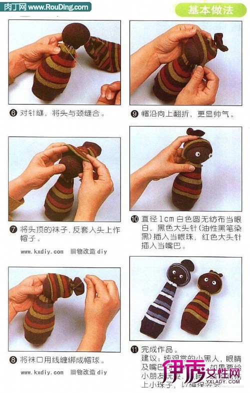 diy袜子娃娃制作过程