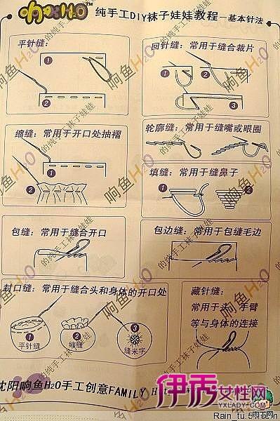 手工制作袜子娃娃制作过程图解