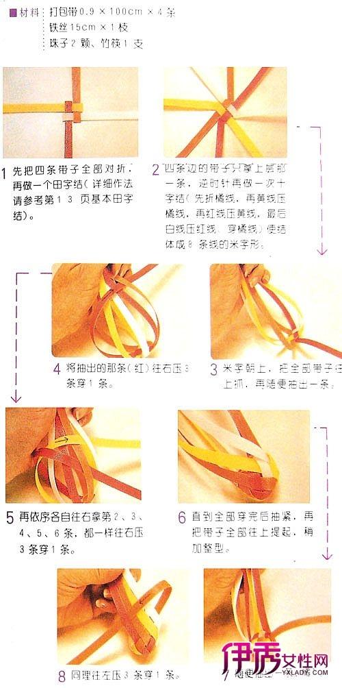 废旧物品手工制作图,打包带编织风车步骤二
