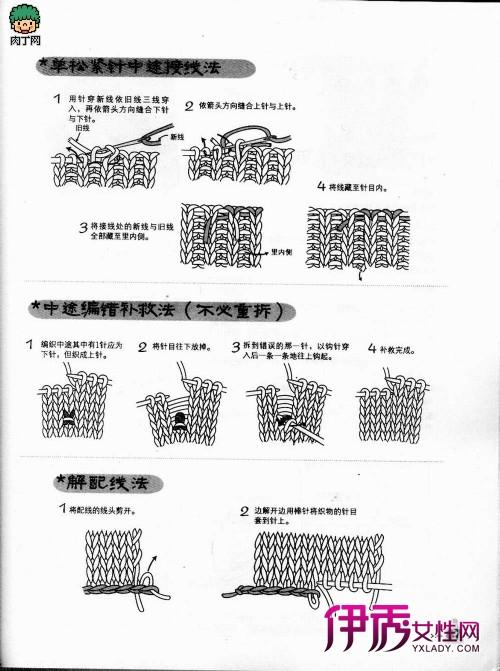 棒针毛线编织单松紧针中途接线法
