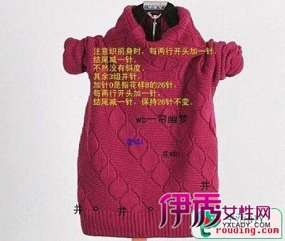 时尚的叶子花毛衣编织方法