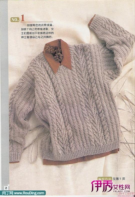 :首先介绍男士直肩毛衣和插肩毛衣的编织基础与编织顺序.然后教读者编织各个领口。伊秀创意为心灵手巧的读者提供了一个广阔的选择空间,让你在充分感受毛衣编织乐趣的同时,也能给你的家人带去温暖和幸福。男士毛衣编织款式,男士毛衣编织花样