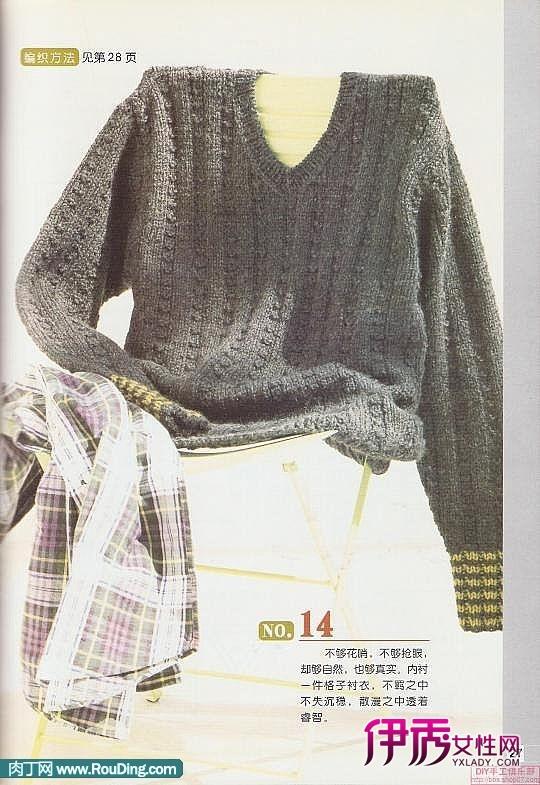 男士毛衣编织款式