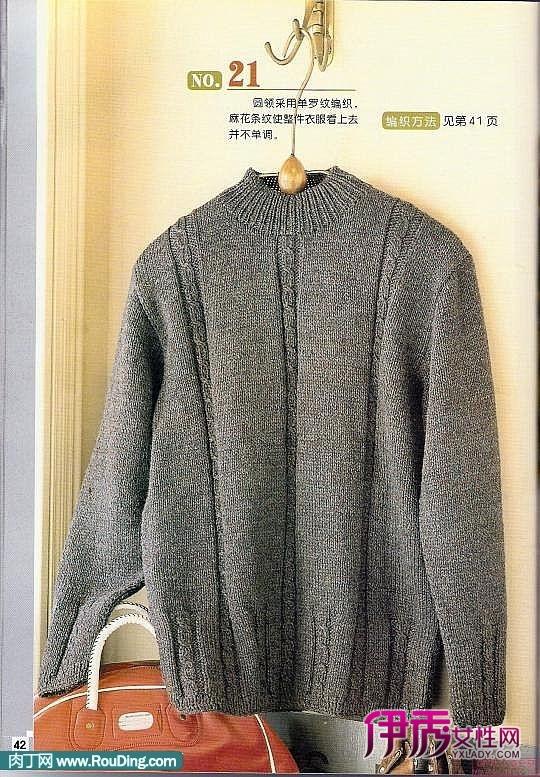 男士毛衣编织款式,男士毛衣编织花样:先按领口
