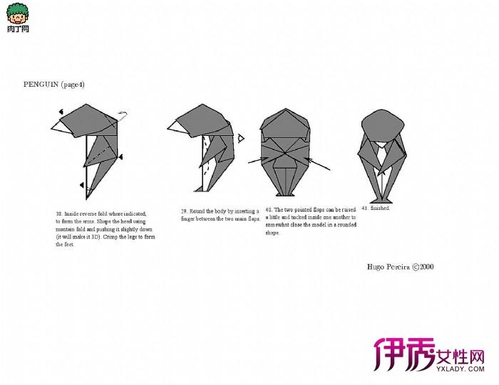 一款小企鹅的折纸方法图解(一)