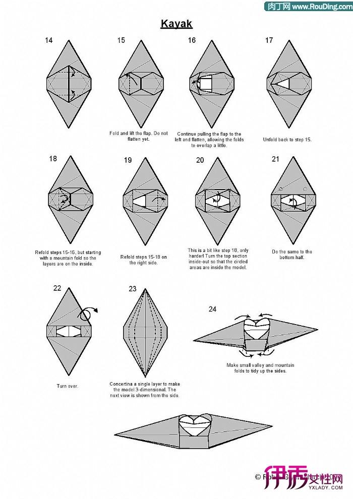 教你皮艇的手工折纸方法图解