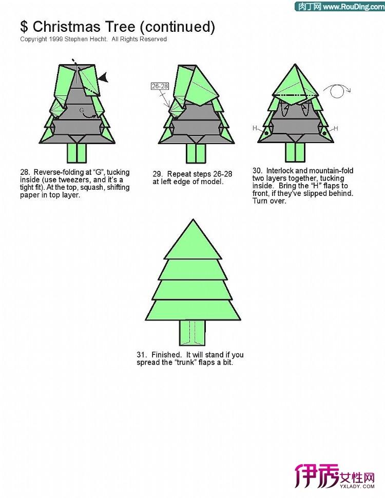 圣诞树的折纸方法图解