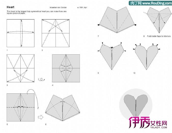 介绍一个简单纸心的折纸方法