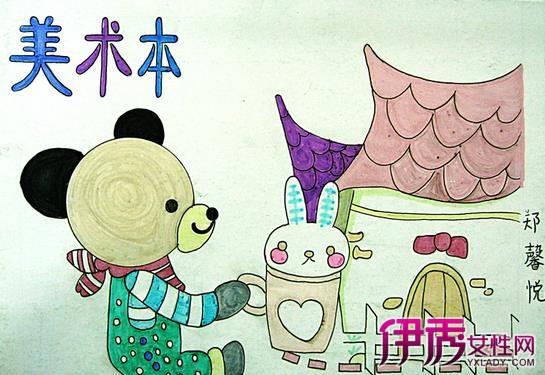 【图】小学生手绘封面设计作品汇总 封面色彩设计技巧介绍