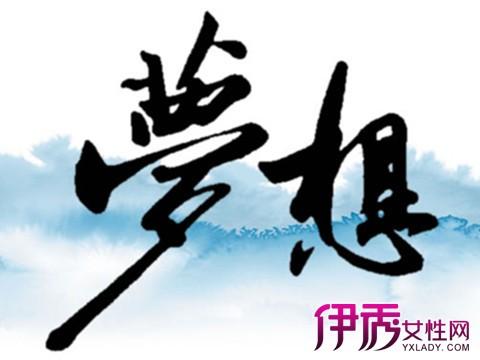 毛笔字体设计图片欣赏 学习毛笔字的入门技巧图片