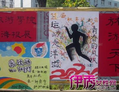 同时对大学生毕业?-手绘运动会加油海报欣赏 介绍手绘的设计表现图片