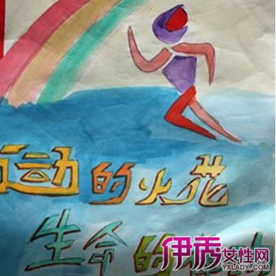 展示运动会手绘加油海报 揭晓手绘的存在的艺术价值图片