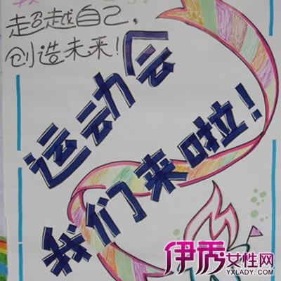 【图】运动会pop手绘海报图片-运动海报素材简笔画
