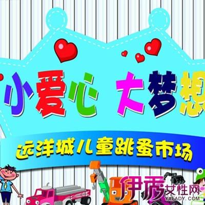 【图】幼儿跳蚤市场海报图片欣赏 海报设计的2个特点介绍