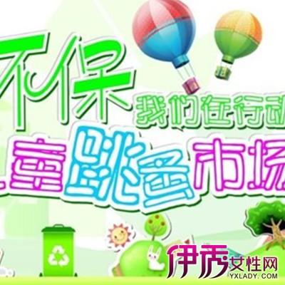 幼儿跳蚤市场海报图片欣赏 海报设计的2个特点介绍