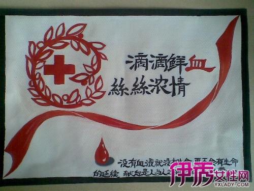 【图】献血手绘海报鉴赏! 去了解为什么要献血