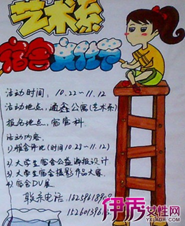 【图】寝室文化节手绘海报图片展现 海报的特点及用途分析