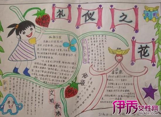 文明礼仪手抄报高中生 花边展示