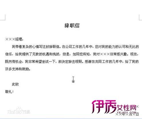 单位辞职报告格式