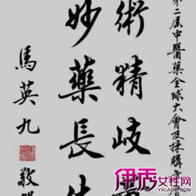 蒋经国书法作品欣赏 蒋介石之子的传奇一生