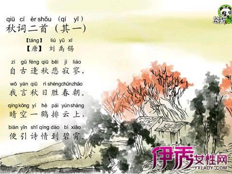 秋词古诗配画手绘