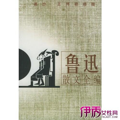 {人们对鲁迅的杂文有非议}.
