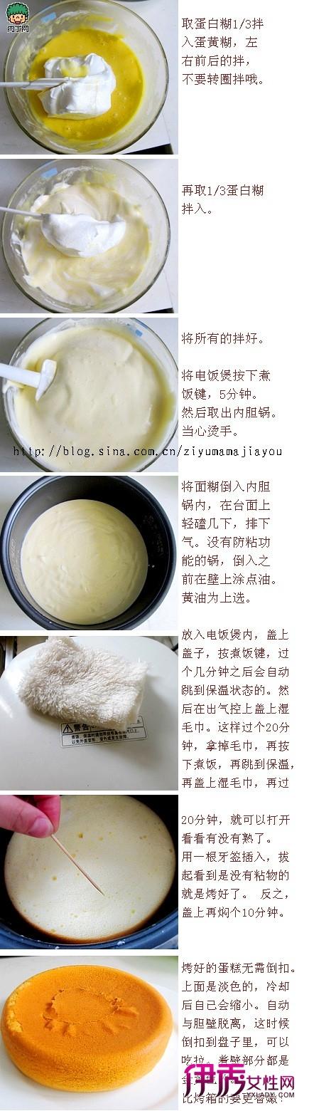 教你怎样做蛋糕 电饭煲轻松学会在家怎样做蛋糕