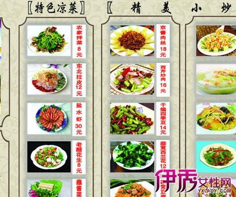 【图】东北饭店菜谱 带你尝遍东北美食