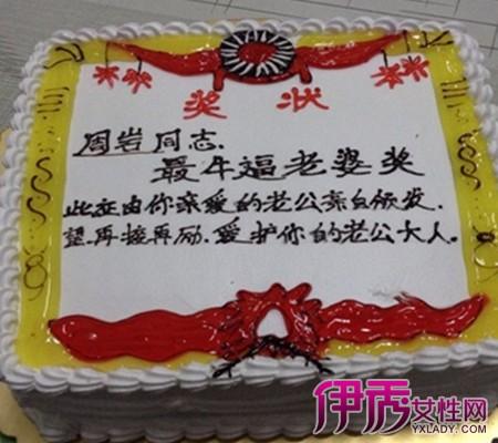【图】奖状蛋糕图片展示