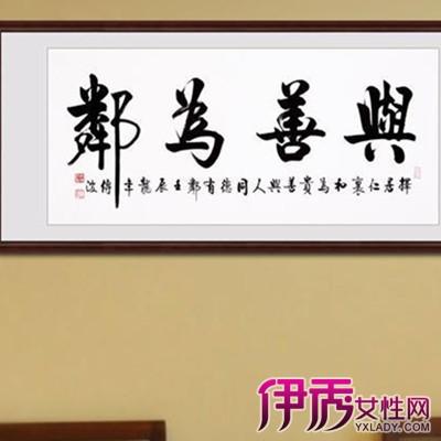 盘点适合挂在客厅的四字书法图片图片
