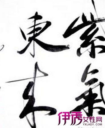 客厅四字书法 为你推荐书法作品