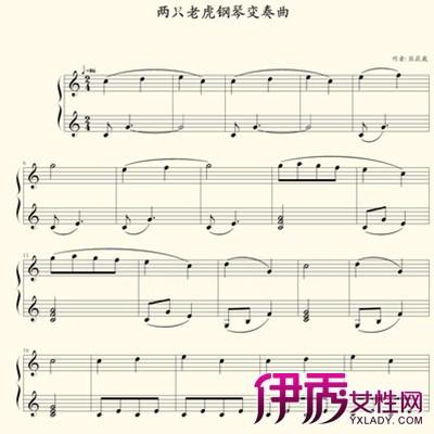 【图】两只老虎简谱钢琴谱大全