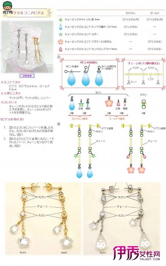 几款串珠耳坠串珠耳钉的水晶串珠diy图解