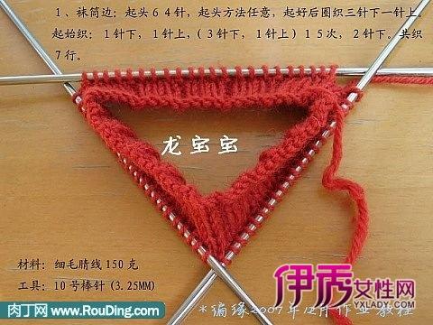 毛线袜子织法图解_