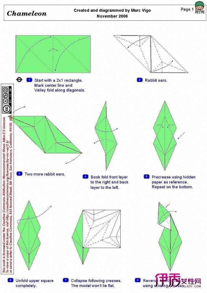 教你变色龙折纸方法图解