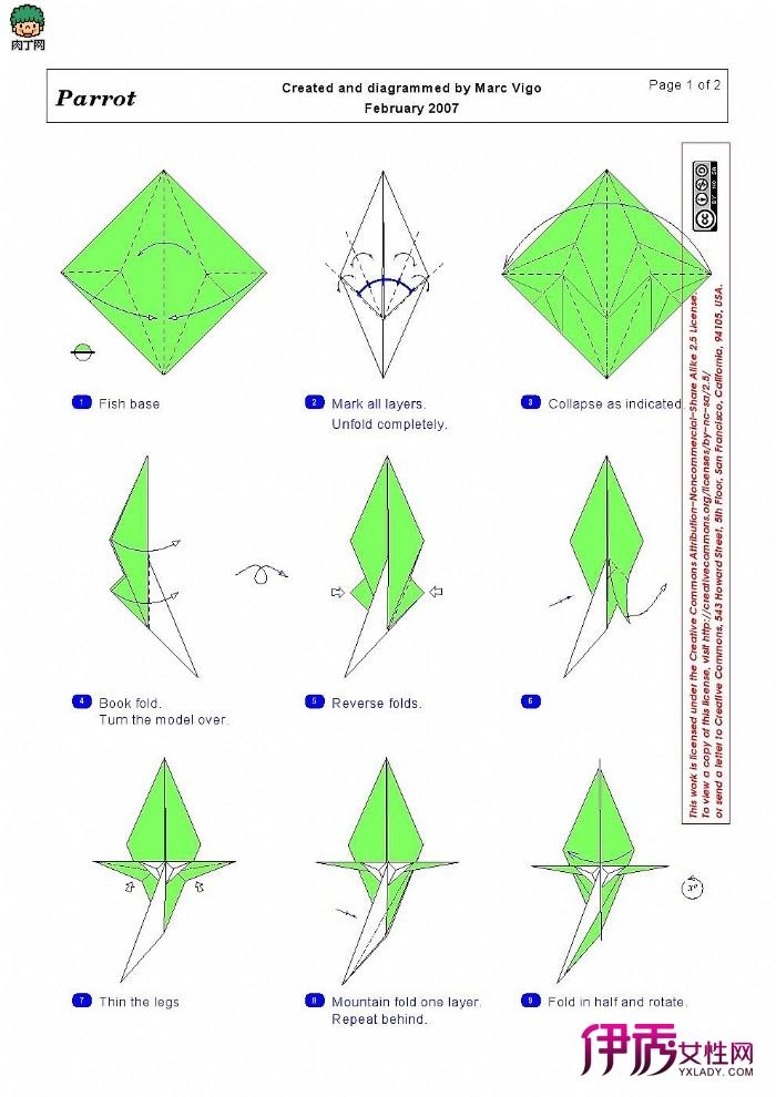 鹦鹉的折纸教程图解