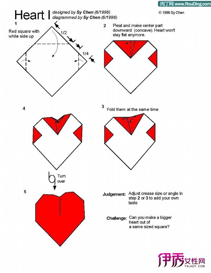 一款简单的纸心折法图解
